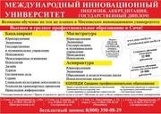 Международный инновационный университет СОЧИ